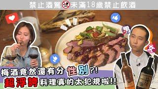 隱藏巷弄 地表最強東區餐酒館!【下班Go Fun吧!】第126集 陳儀潔小肥 浩子|噪咖