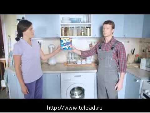 Реклама Calgon: Пусть