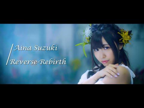 鈴木愛奈 - Reverse-Rebirth《Suzuki Aina - Reverse-Rebirth》