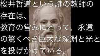 配役 ソクラテス→桜井哲道 イメージ:中島義道(実際もっと毒がある) 若プ...