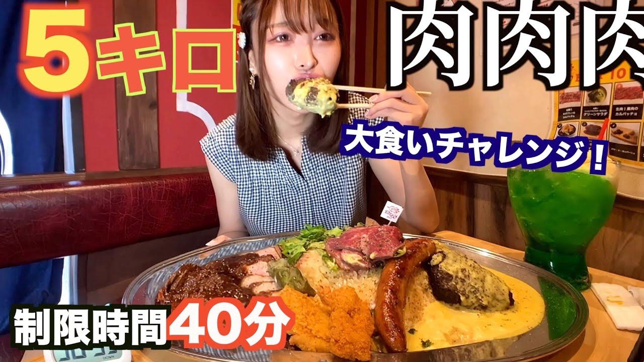 【大食いチャレンジ】5キロ越!超巨大肉まみれプレート制限時間40分以内に食べきれるか挑戦
