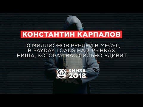 КОНСТАНТИН КАРПАЛОВ - «10 миллионов рублей в месяц в Payday Loans на 3 рынках» - КИНЗА 2018
