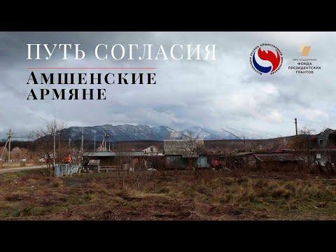 Путь согласия. Амшенские Армяне
