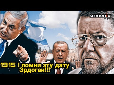 Признает ли Израиль Геноцид армян вслед за США?