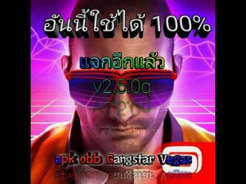 Mod Apk+obb Gangstar Vegas V 2.5.0q อันนี้ใช้ได้จริง 100%