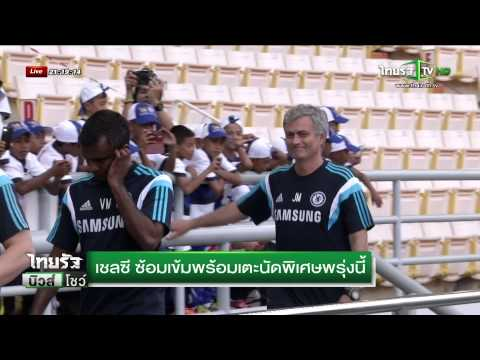 เชลซี ซ้อมเข้มพร้อมเตะนัดพิเศษพรุ่งนี้ | 29-056-58 | ThairathTV