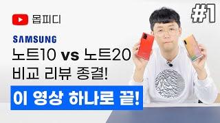 노트10 vs 노트20 비교 리뷰 영상!  , 현 시세…