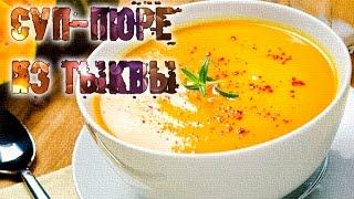 Суп-пюре из тыквы - рецепт приготовления в домашних условиях.