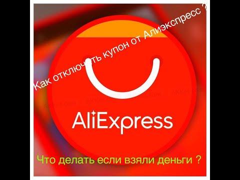 Как отключить купон от Алиэкспресс ? Как без проблем заказать товар ? ))) 💳✉️