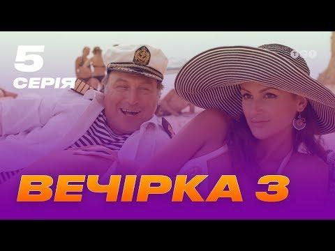 Вечеринка 3 сезон 5 серия