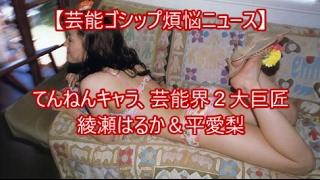 【芸能ゴシップ煩悩ニュース】を日々送信いたします。 お見逃しなきよう...