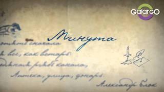 Минута слова. Юлия Тархова.