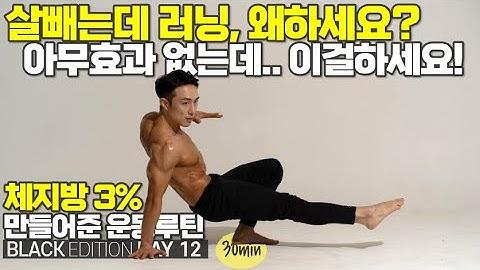 잘못된 운동 방식이 당신의 변화를 멈추게 합니다. [체지방률 3% 다이어트 맨몸 운동 루틴]