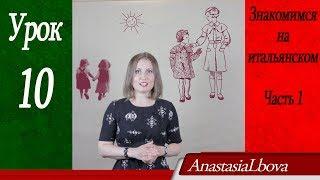 ИТАЛЬЯНСКИЙ для путешественников  Урок 10  Знакомимся на итальянском  Часть 1