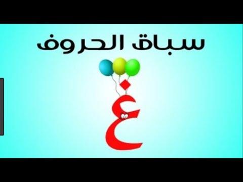 0021 Арабский язык -Буква Гайн - Сеймур Джамал