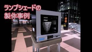 3Dプリンターでランプシェードを製作(ショートバージョン)