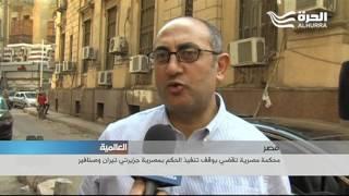 محكمة مصرية تقضي بوقف تنفيذ الحكم بإلغاء اتفاقية ترسيم الحدود بين مصر والسعودية