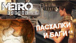 [#4] ПАСХАЛКИ и БАГИ в Metro: Exodus