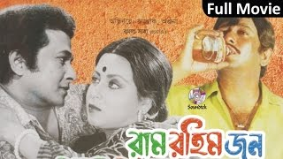 Razzak, Onjona - Ram Rahim John | Full Movie | Soundtek