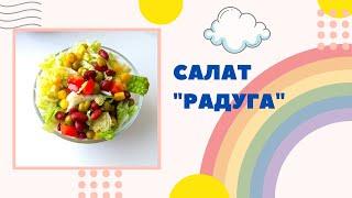 Очень вкусный салат с зеленым горошком. Яркий и красочный, настоящая радуга