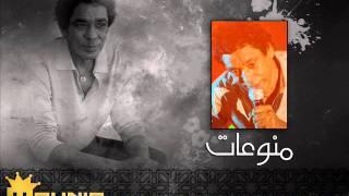 محمد منير - مدد ( توزيع مختلف ) - منوعـــات