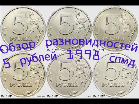 5 рублей 1998 спмд. Обзор разновидностей монет. Редкие монеты