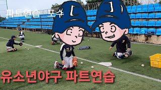 유소년야구) 야구연습 파트프로그램 [투수,포수,타격,수…