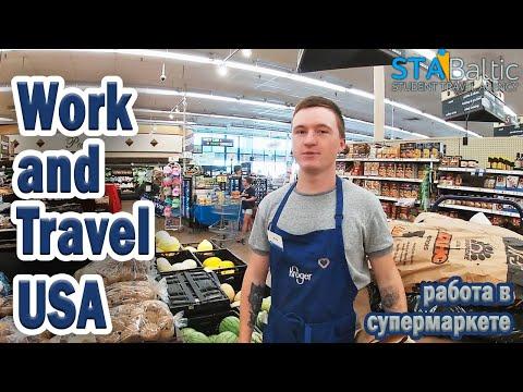 Work and Travel USA. Работа в супермаркете.