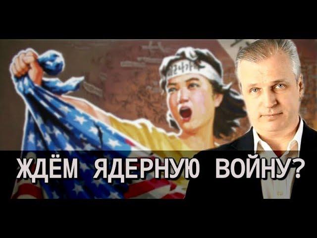 Ждём ядерную войну? Андрей Иванов