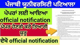 Semester Exams 2020 official notification Punjabi University patiala pup