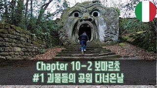 세계여행 Chapter 10-2 이탈리아-보마르초 #1…