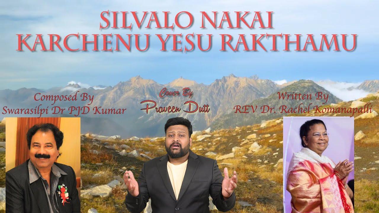 Silvalo Nakai Full Song | By Praveen Dutt | Jayant Ministries | Telugu Christian Songs