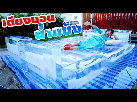 บรีแอนน่า | เตียงนอนน้ำแข็งเอลซ่าทำเอง หนัก 1000 กิโล ⛄️ ❄️ DIY ท้าลมร้อน EP 1