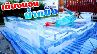 DIY GIANT ICE COLD BED!!