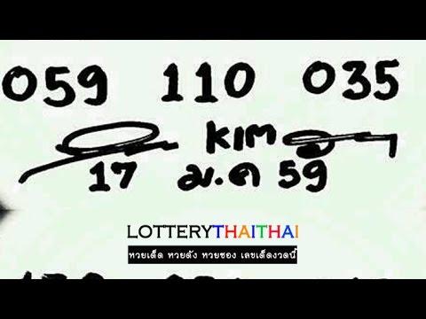 """รวมเลขเด็ดคิมซูยอน """"KIM"""" งวดวันที่ 17/01/59"""