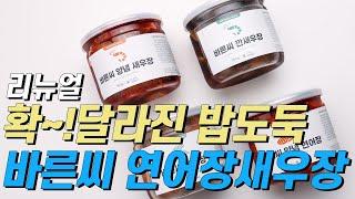[직원추천]] 새롭게 달라진 바른씨 밥도둑 연어장/새우…