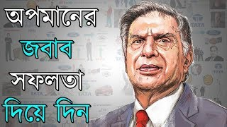 কিভাবে ফোর্ড কোম্পানি কে হার মানিয়ে ছিলেন | Ratan Tata Motivational Biography in Bangla