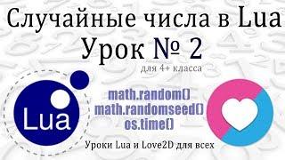 Урок #2 Случайные числа на Lua (4 класс)