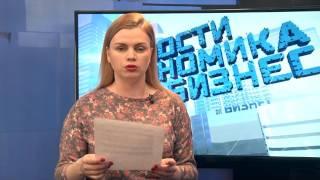 видео новости бизнеса и экономики
