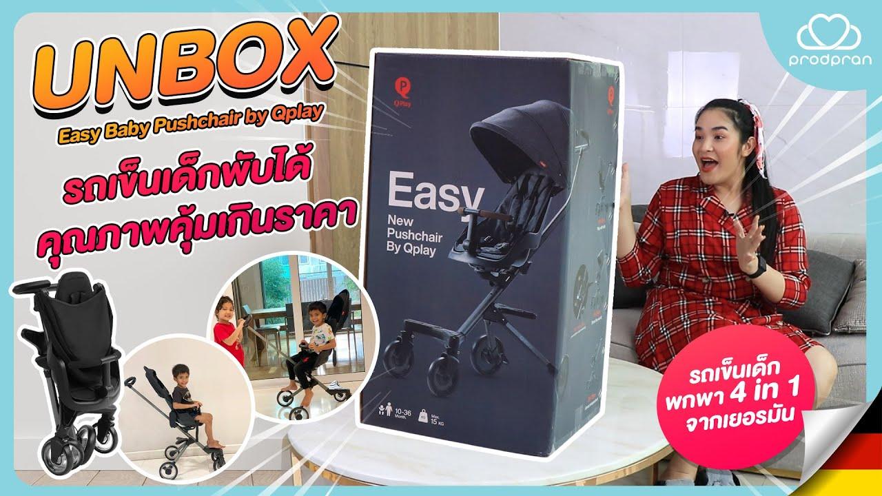 แกะกล่องรถเข็นเด็กพกพา QPlay Easy baby pushchair