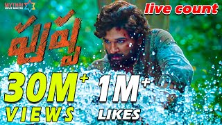Pushpa Teaser Live Views Count | Allu Arjun, Rashmika | Sukumar | #PushpaTeaser