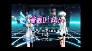三無MarBlue - 普通Disco KTV thumbnail