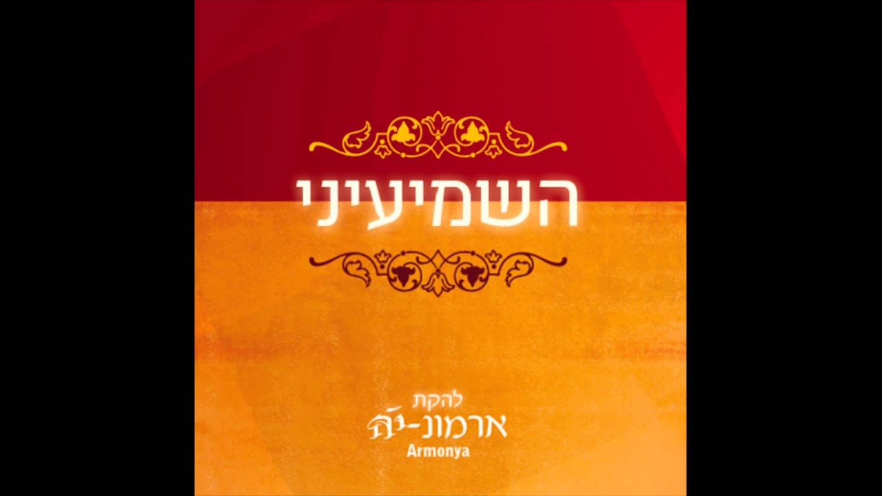 ניגון חסידי - להקת ארמונ-יה