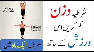 how to lose belly fat with exercise at home in urdu|tips for fat belly|وزن کم کریں صرف ایک ماہ میں