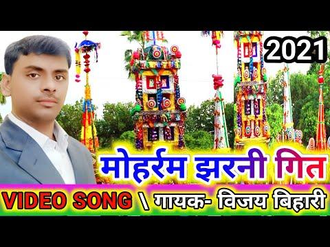 मुहर्रम,ताजिया,झरनी गित नया है,, Muharram tajiya g
