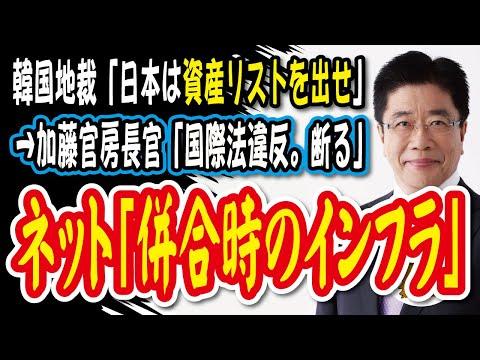 2021/09/03 韓国地裁「日本政府は韓国内資産のリストを出せ」 →加藤官房長官「国際法や日韓合意に反する。断じて受け入れられない」