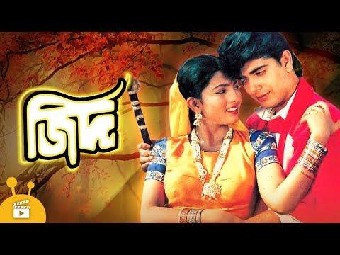 Jeed - জিদ   Bangla Movie   Humayun Faridi, Rajib, Nayeem, Shabnaz