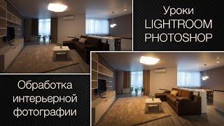 Обработка интерьерной фотографии(В видео рассказывается о методах обработки интерьерной фотографии с использованием программ Lightroom (лайтру..., 2015-04-06T10:38:59.000Z)