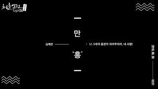 """[청춘열전 2016] '흥' 페스티벌 : 출사표 - """" 만'흥' (심예은) - 나 그대의 풍경이 되어주리라, 내사랑! """" [인기상]"""