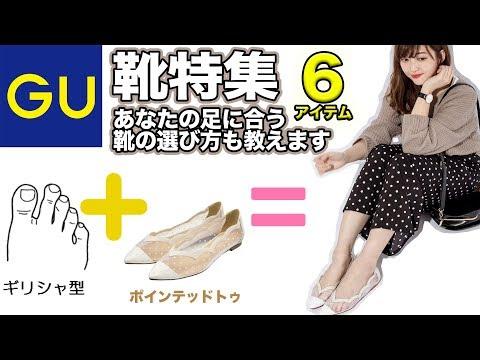 GU春の新作♡靴特集&もう失敗しない靴の選び方教えます